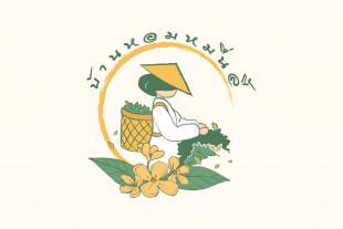 Baan Hom Muen Lee